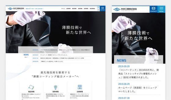 中井工業株式会社