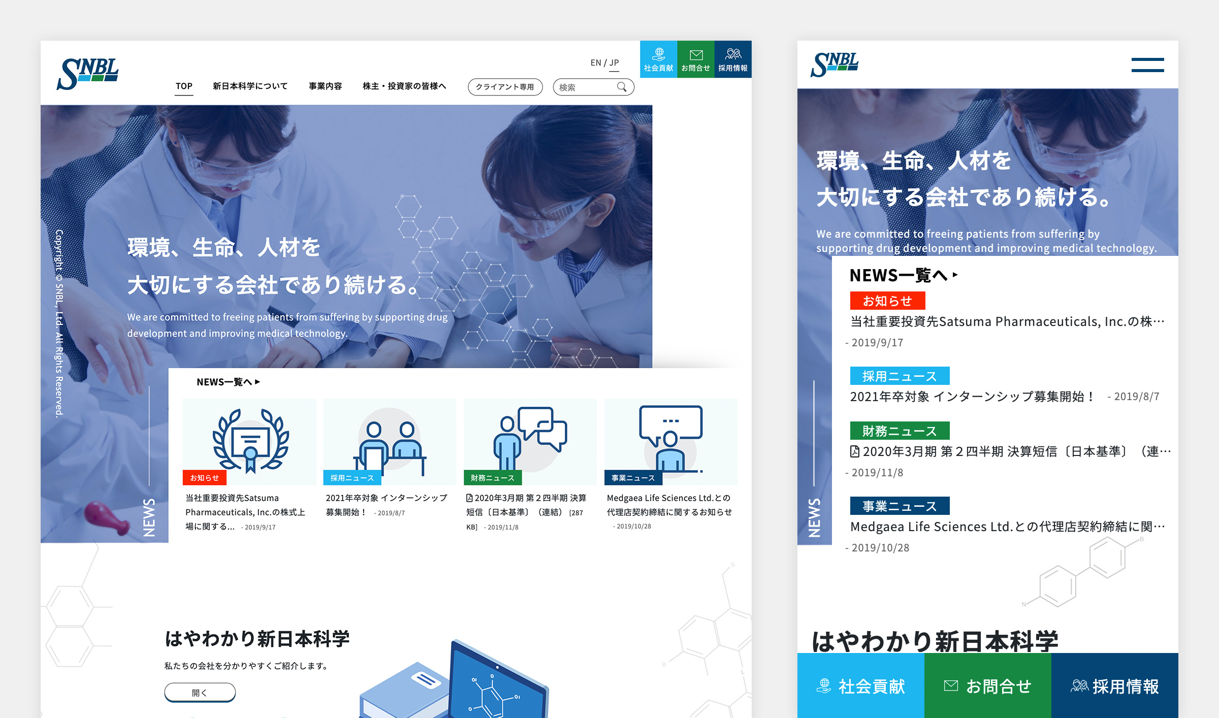 株式会社新日本科学