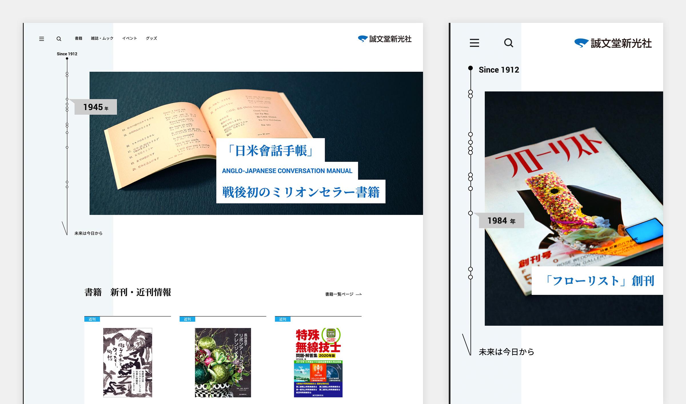 株式会社誠文堂新光社
