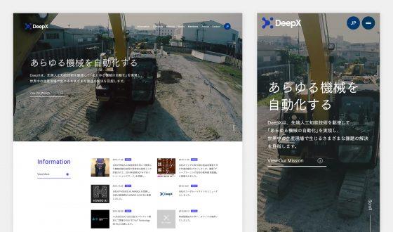 株式会社DeepX
