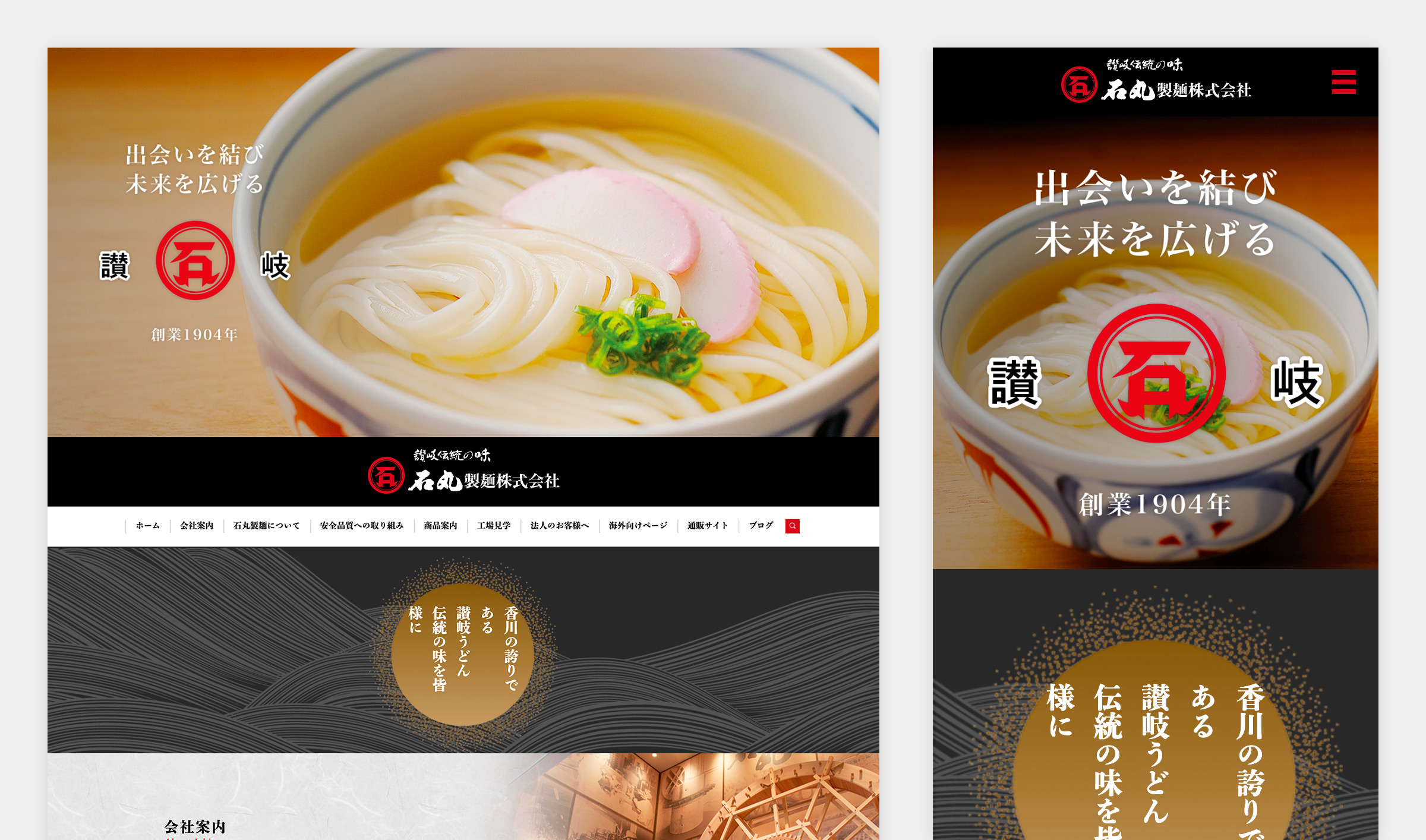 石丸製麺株式会社