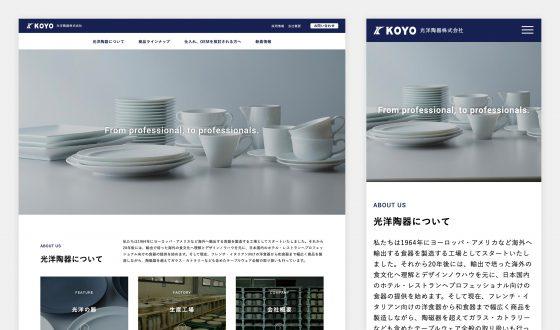 光洋陶器株式会社