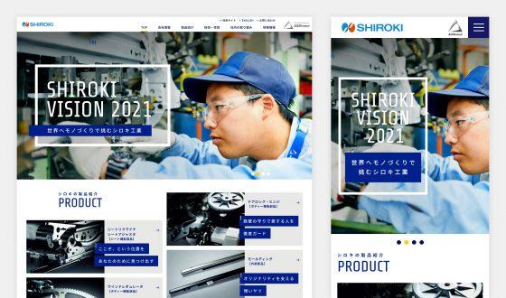 シロキ工業株式会社
