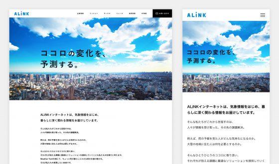 株式会社ALiNK インターネット