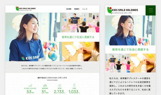 株式会社Kids Smile Holdings(キッズスマイルホールディングス)