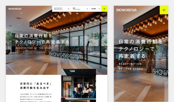 株式会社Showcase Gig(ショーケース・ギグ)