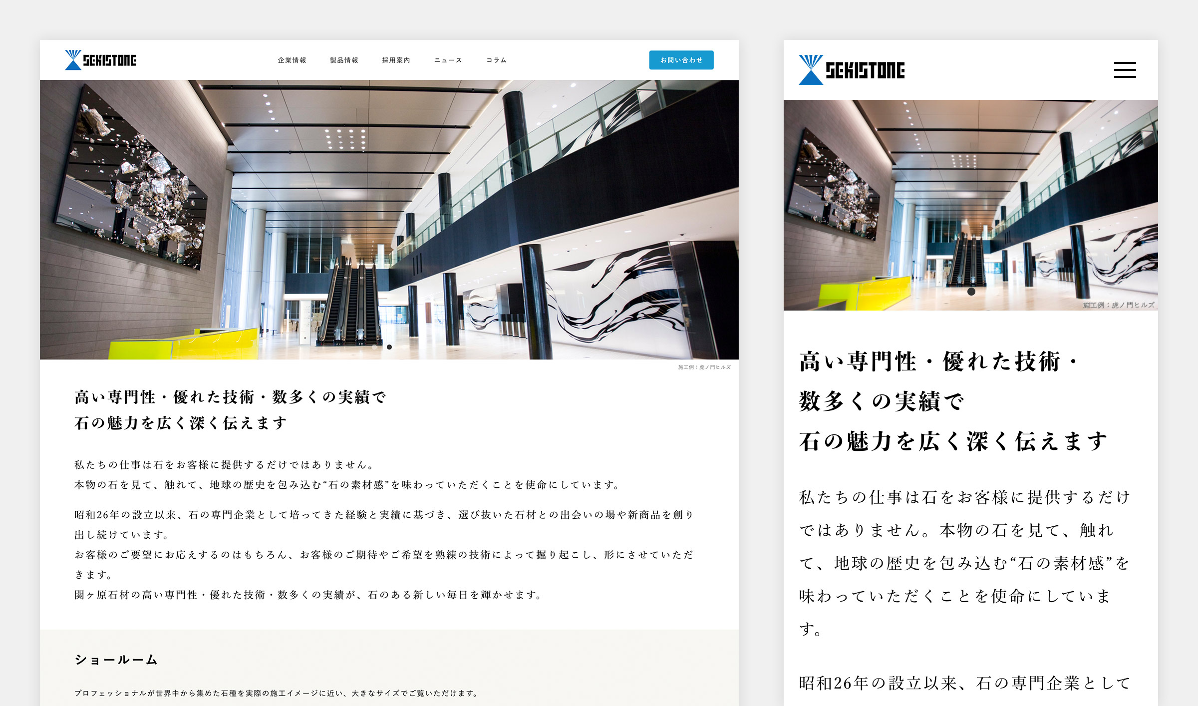 関ヶ原石材株式会社