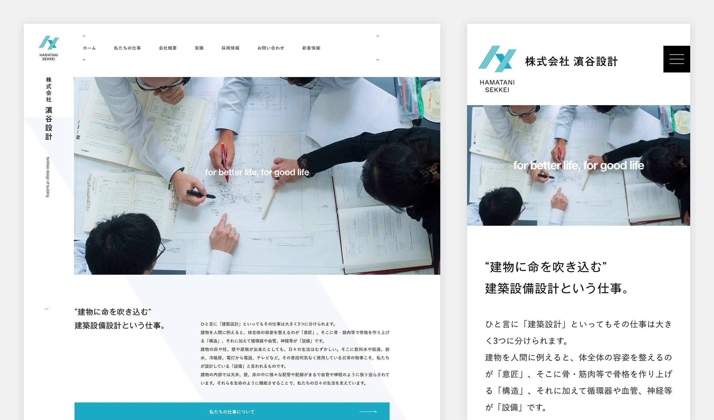 株式会社濵谷設計
