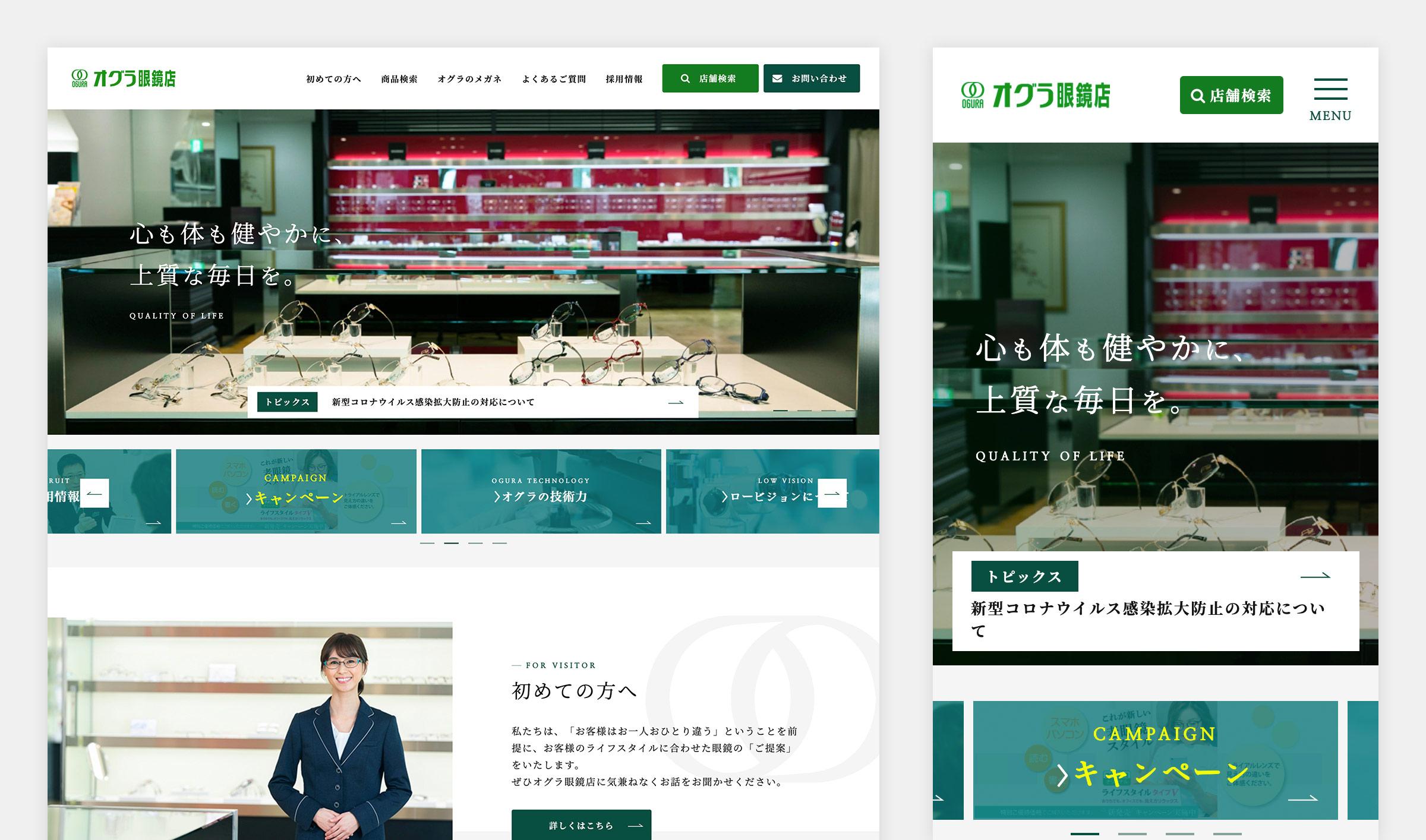 株式会社オグラ(オグラ眼鏡店)