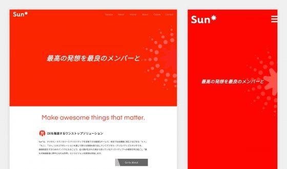 株式会社Sun Asterisk